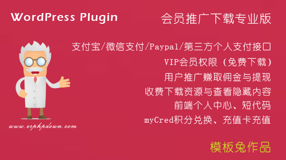 WordPress插件会员付费下载Erphpdown9.5.5功能介绍