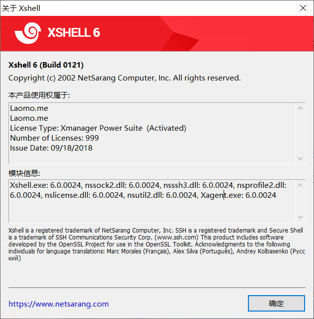 Xshell6_Xftp破解(附软件)