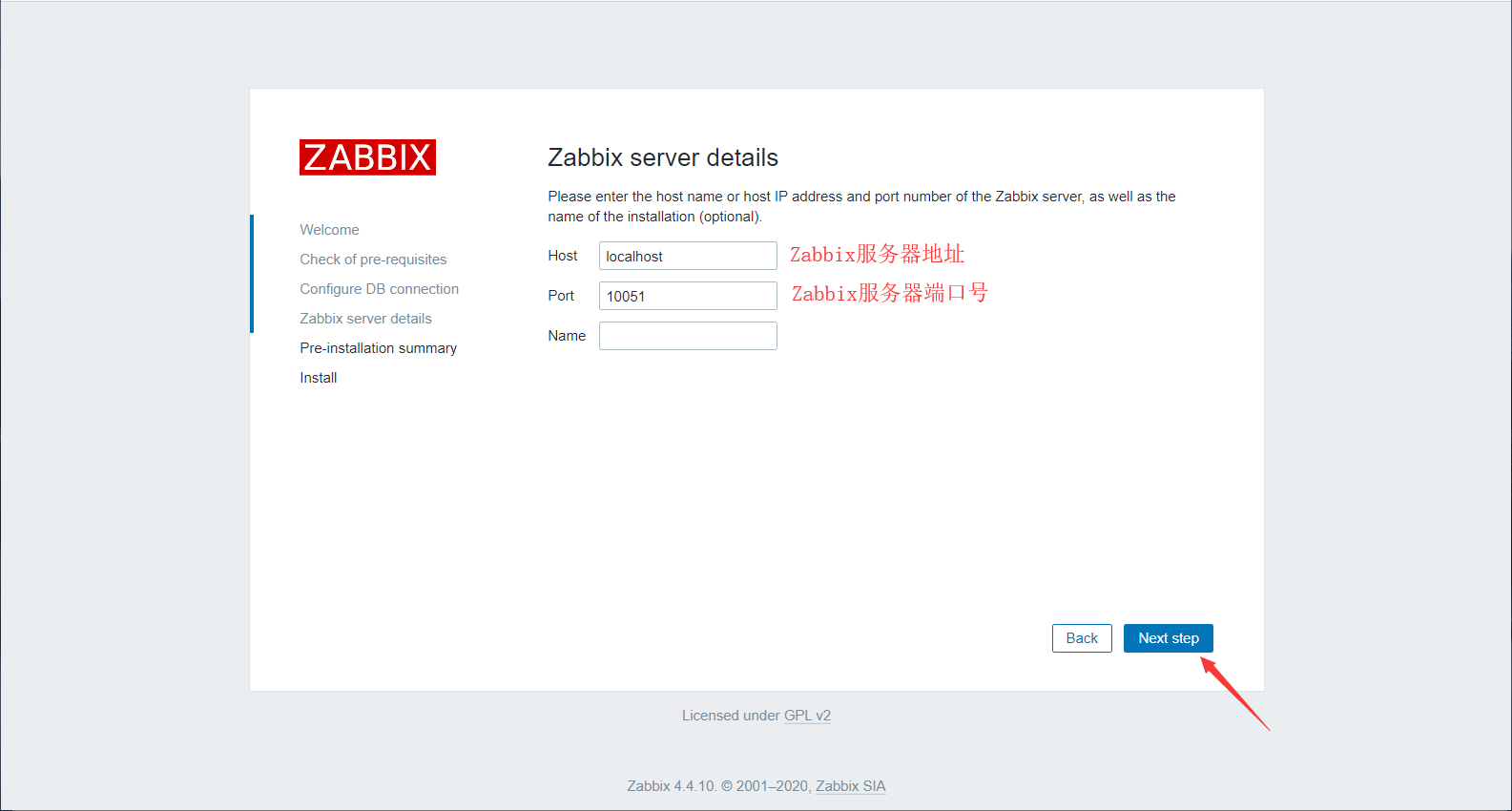 zabbix_install-4.png